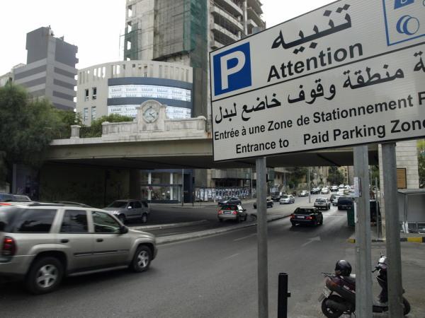 Bejrut. Liban (Beirut. Lebanon).